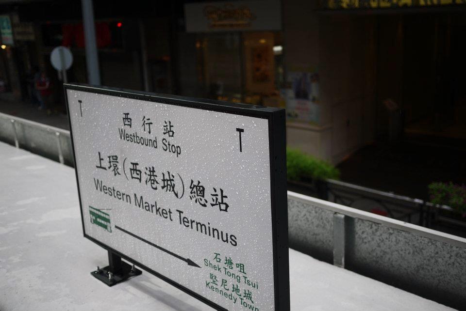 A bilingual tram sign