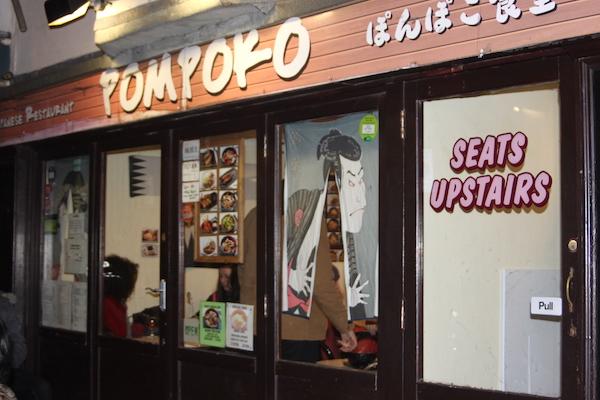 Pompoko-Brighton-Exterior